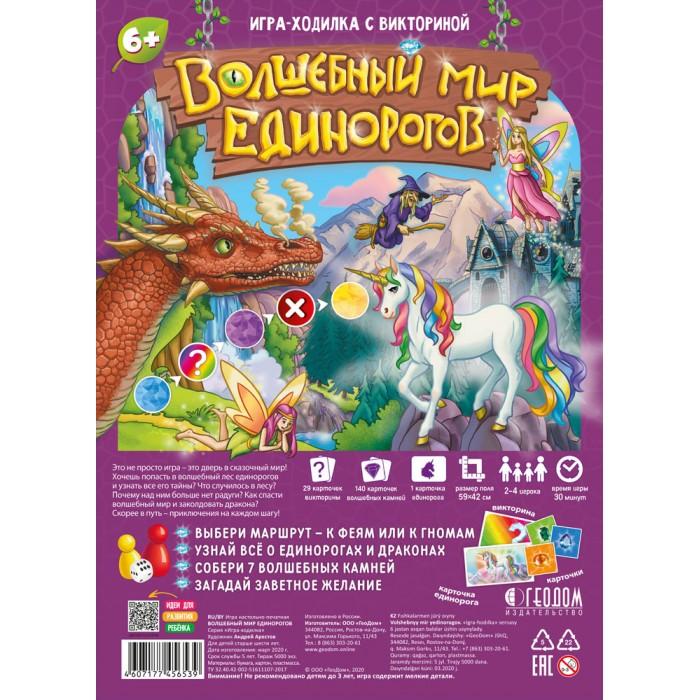 Картинка для Настольные игры Геодом Игра-ходилка с викториной Волшебный мир единорогов