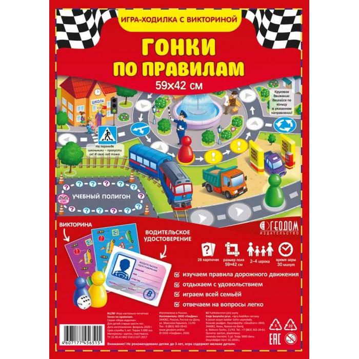 Картинка для Настольные игры Геодом Игра-ходилка с викториной Гонки по правилам