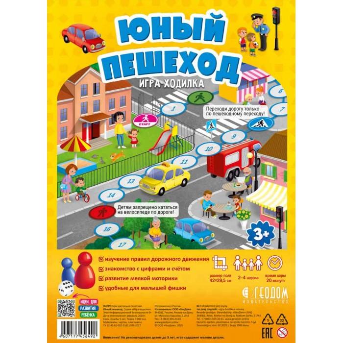 Картинка для Настольные игры Геодом Игра-ходилка с фишками Юный пешеход