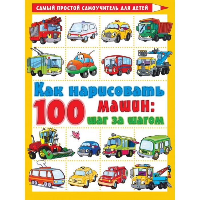 Развивающие книжки Издательство АСТ Как нарисовать 100 машин: шаг за шагом развивающие книжки издательство аст 100 занимательных заданий
