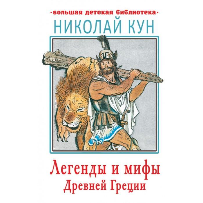 Художественные книги Издательство АСТ Легенды и мифы Древней Греции