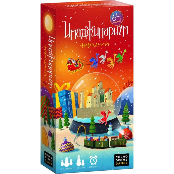 Cosmodrome Games Игра Имаджинариум Новогодний