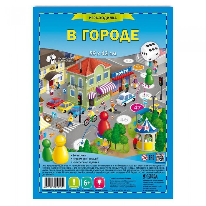 Картинка для Настольные игры Геодом Игра-ходилка с фишками В городе