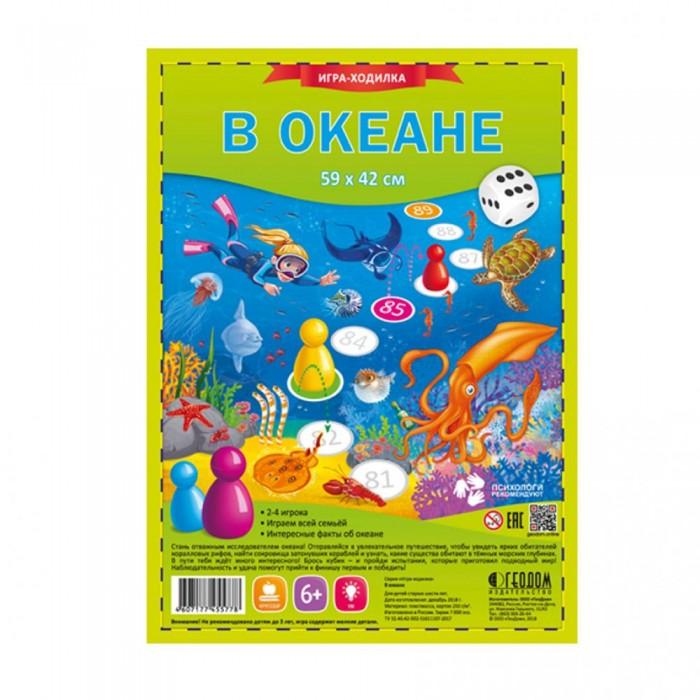 Картинка для Настольные игры Геодом Игра-ходилка с фишками В океане 59х42 см