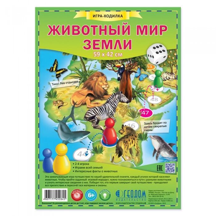 Картинка для Настольные игры Геодом Игра-ходилка с фишками Животный мир Земли