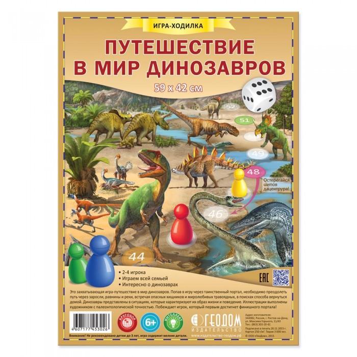 Картинка для Настольные игры Геодом Игра-ходилка с фишками Путешествие в мир динозавров