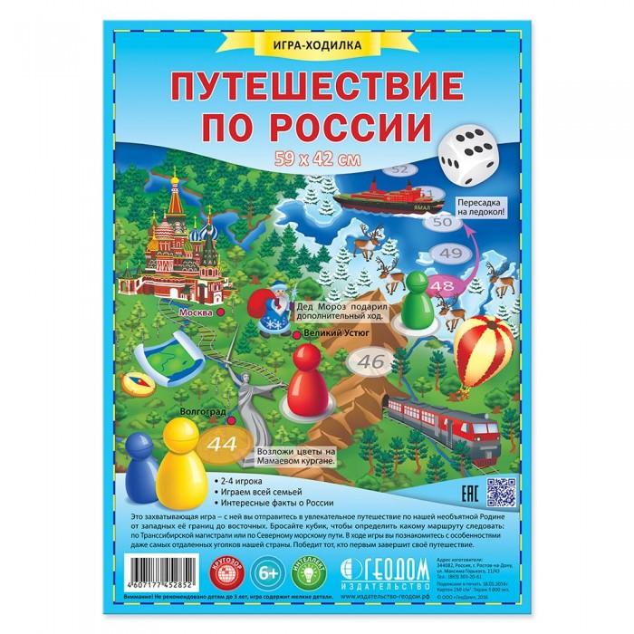 Картинка для Настольные игры Геодом Игра-ходилка с фишками Путешествие по России