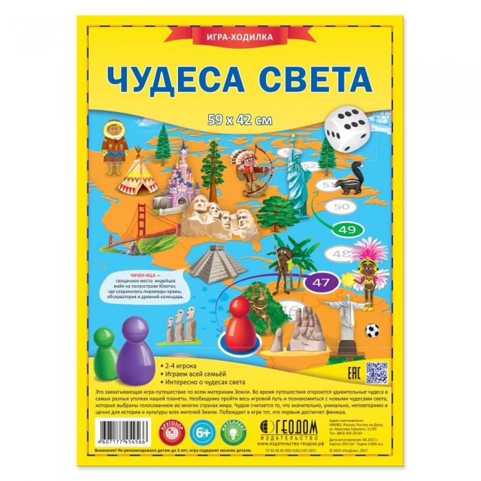 Картинка для Настольные игры Геодом Игра-ходилка с фишками Чудеса света