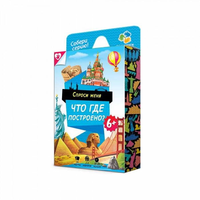 Картинка для Настольные игры Геодом Игра карточная Спроси меня Что где построено