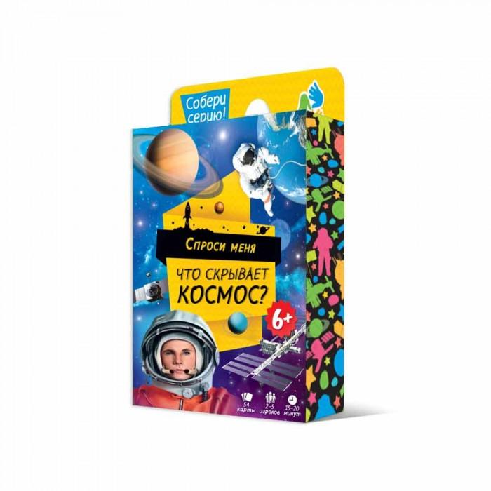 Картинка для Настольные игры Геодом Игра карточная Спроси меня Что скрывает космос