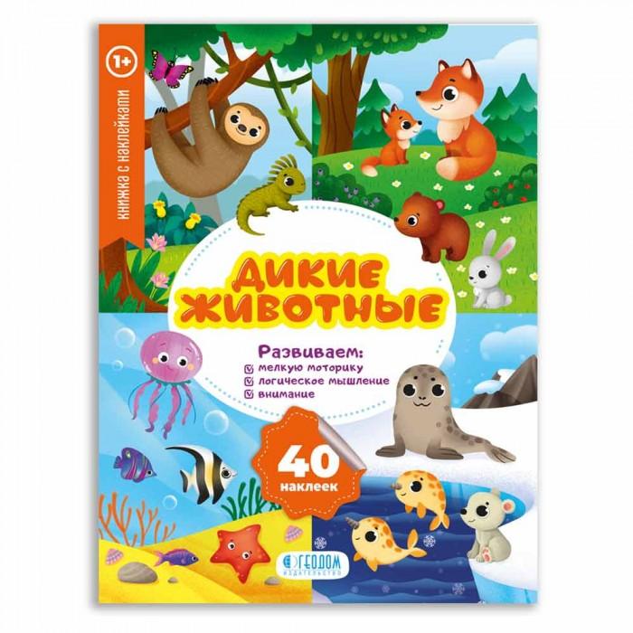 Картинка для Книжки с наклейками Геодом Книжка Мои первые наклейки Дикие животные