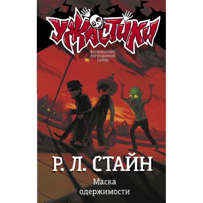 Художественные книги Издательство АСТ Р.Л. Стайн Маска одержимости