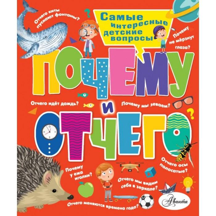 Обучающие книги Издательство АСТ Почему и отчего Самые интересные детские вопросы