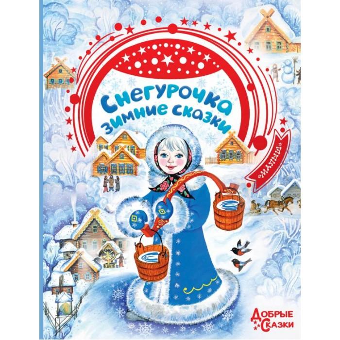 Картинка для Художественные книги Издательство АСТ Снегурочка Зимние сказки
