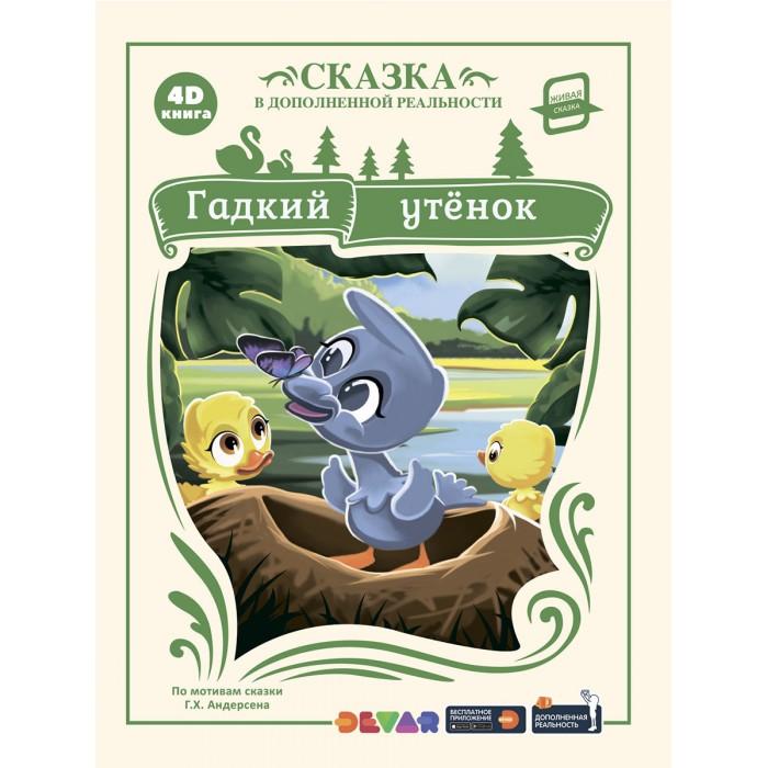 Фото - Художественные книги Devar Kids 4D-книга с дополненной реальностью Гадкий утёнок обучающие книги devar kids 4d книга знакомство с животными