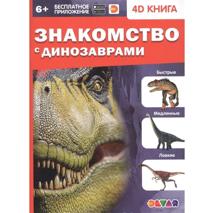 Фото - Обучающие книги Devar Kids 4D-книга Знакомство с динозаврами обучающие книги devar kids 4d книга знакомство с животными