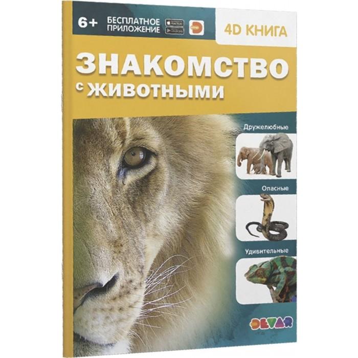Фото - Обучающие книги Devar Kids 4D-книга Знакомство с животными знакомство с животными