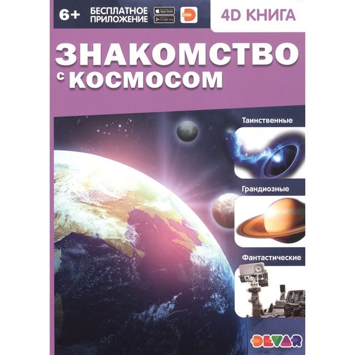 Фото - Обучающие книги Devar Kids 4D-книга Знакомство с космосом обучающие книги devar kids 4d книга знакомство с животными