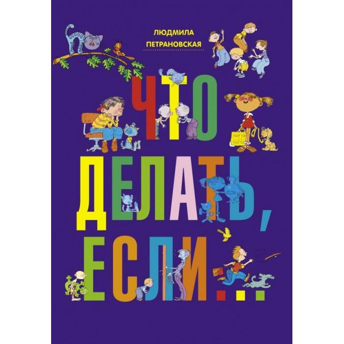 Купить Раннее развитие, Издательство АСТ Л.Петрановская Что делать, если...