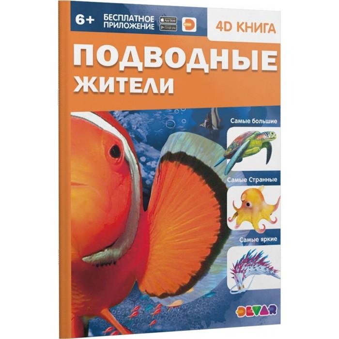 Фото - Обучающие книги Devar Kids 4D-книга Подводные жители обучающие книги devar kids 4d книга знакомство с животными