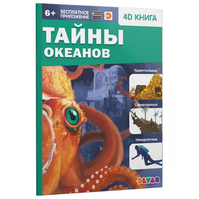Фото - Обучающие книги Devar Kids 4D-книга Тайны океанов обучающие книги devar kids 4d книга знакомство с животными