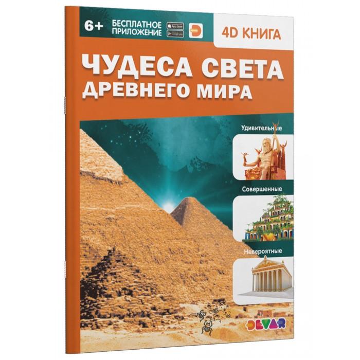 Фото - Обучающие книги Devar Kids 4D-книга Чудеса света Древнего мира обучающие книги devar kids 4d книга знакомство с животными