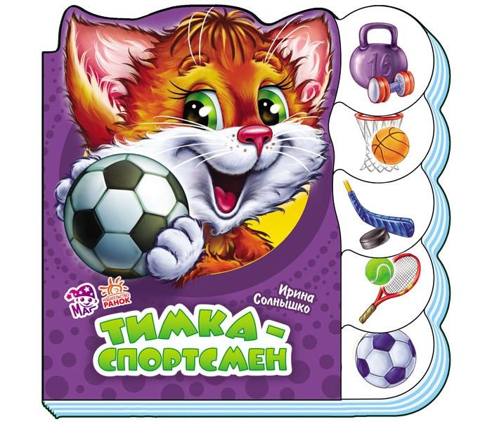 Картинка для Книжки-картонки Ранок Книга Учимся вместе с Тимкой - Тимка-спортсмен
