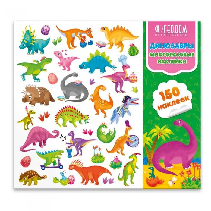 Картинка для Детские наклейки Геодом Многоразовые наклейки в папке Динозавры 150 шт.