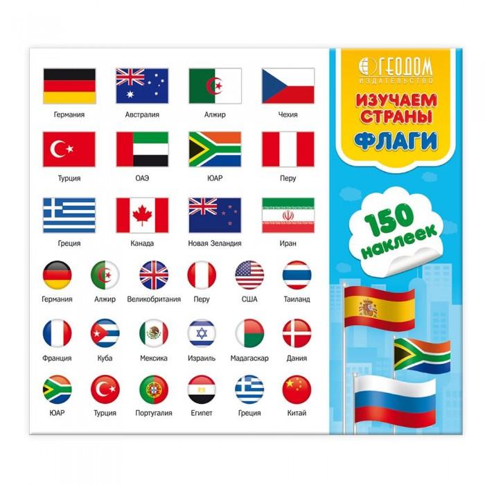 Картинка для Детские наклейки Геодом Наклейки в папке Изучаем страны Флаги 150 шт.