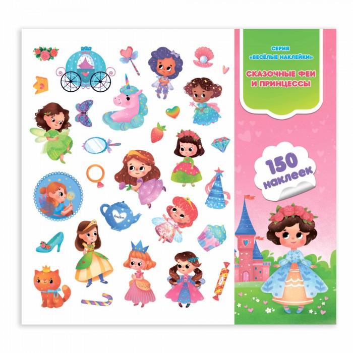 Картинка для Детские наклейки Геодом Наклейки в папке Сказочные феи и принцессы 150 шт.