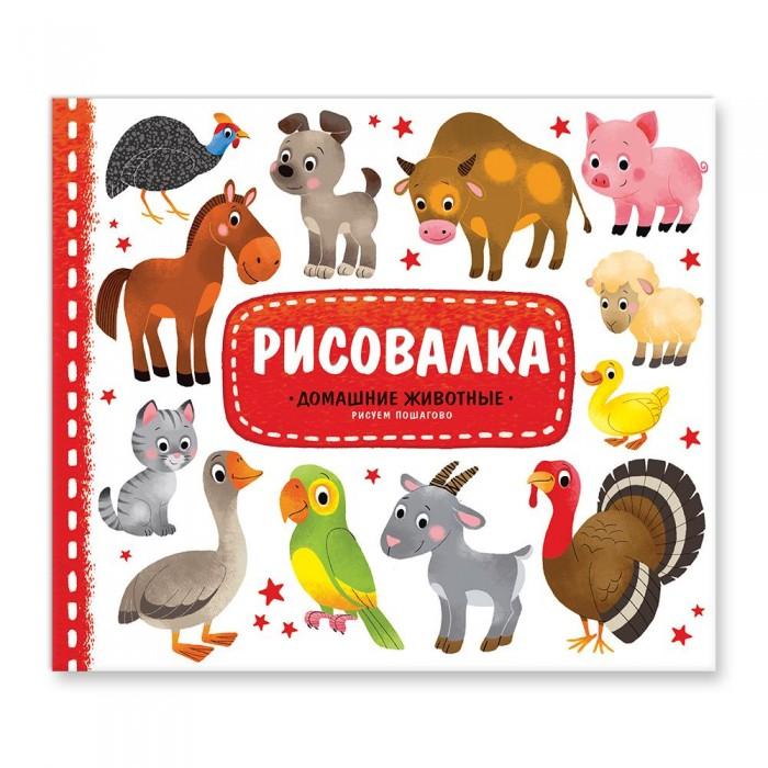 Картинка для Раскраски Геодом Рисовалка с наклейками Домашние животные