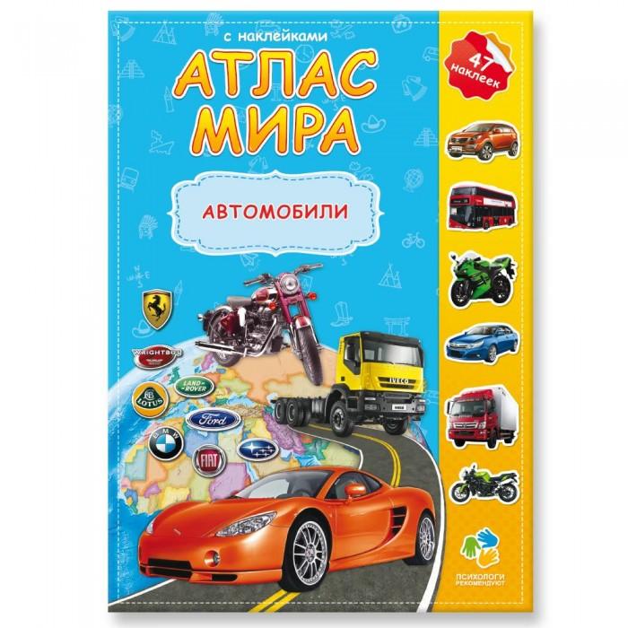 Картинка для Атласы и карты Геодом Атлас Мира Автомобили 50 наклеек