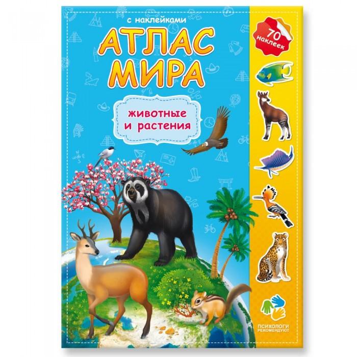 Картинка для Атласы и карты Геодом Атлас Мира Животные и растения 70 наклеек