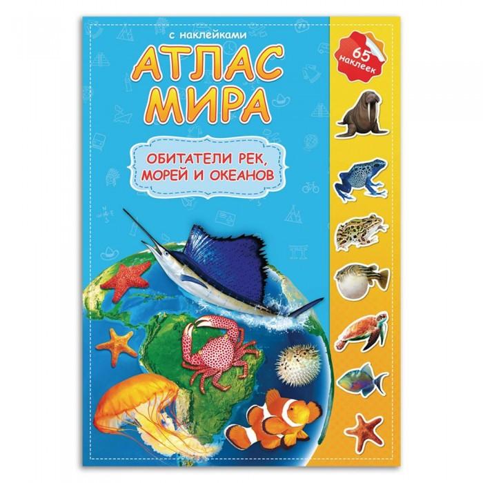 Картинка для Атласы и карты Геодом Атлас мира Обитатели рек морей и океанов 65 наклеек