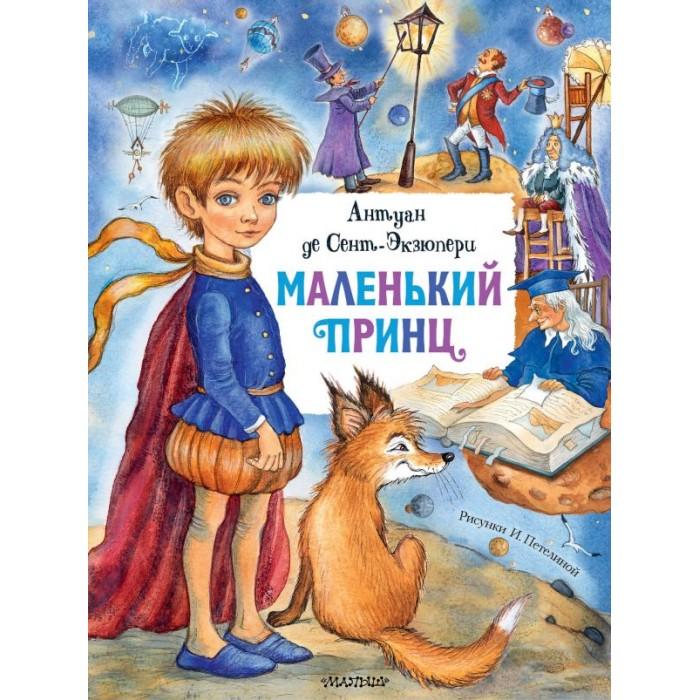 Издательство АСТ Антуан де Сент-Экзюпери Маленький принц сказка-притча