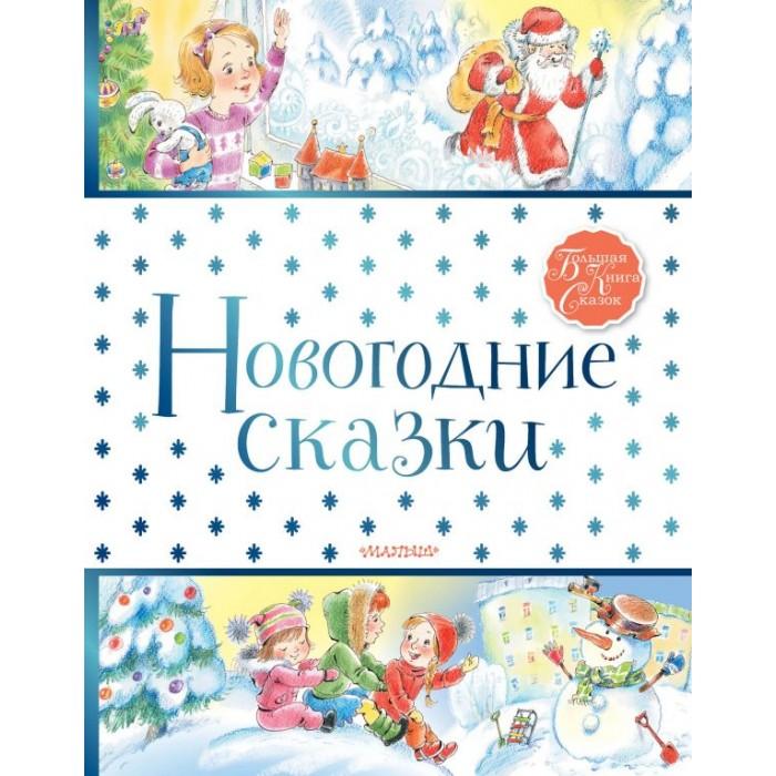 Издательство АСТ Книга Новогодние сказки 852642