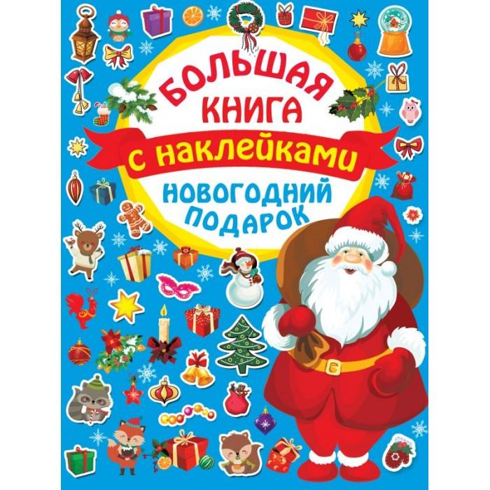Картинка для Книжки с наклейками Издательство АСТ Большая книга с наклейками Новогодний подарок