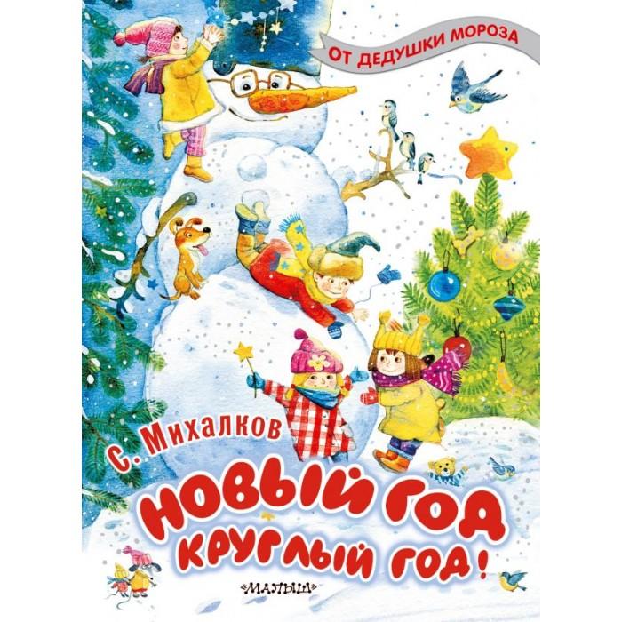 Издательство АСТ С.Михалков Новый год круглый год!