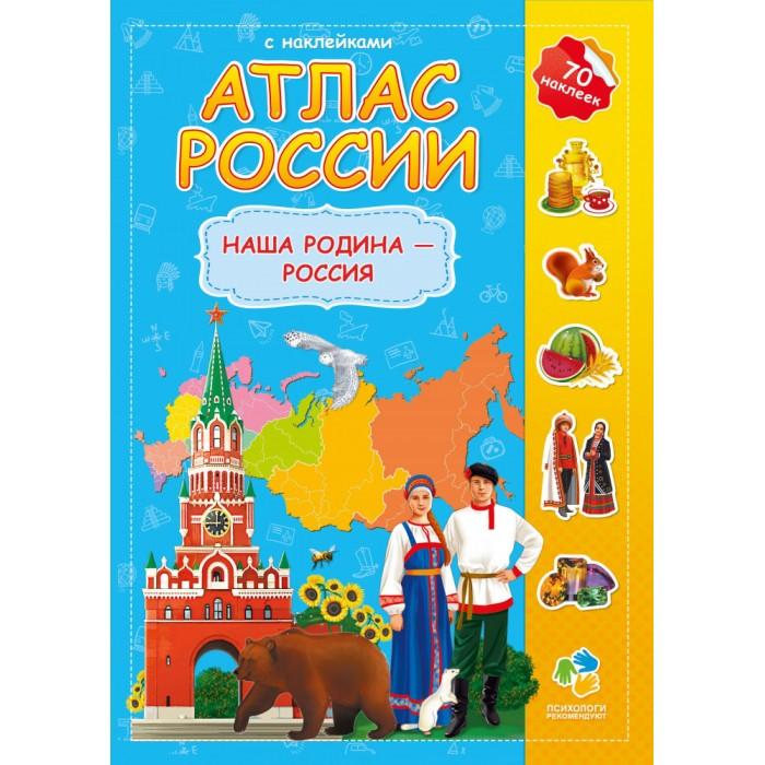 Картинка для Атласы и карты Геодом Атлас России Наша Родина-Россия 65 наклеек