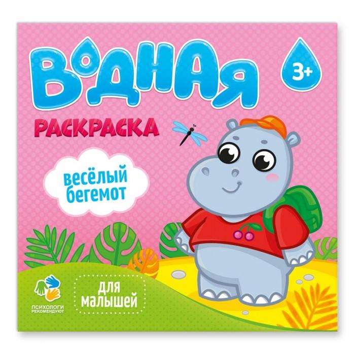 Картинка для Раскраски Геодом водная для малышей Веселый бегемот