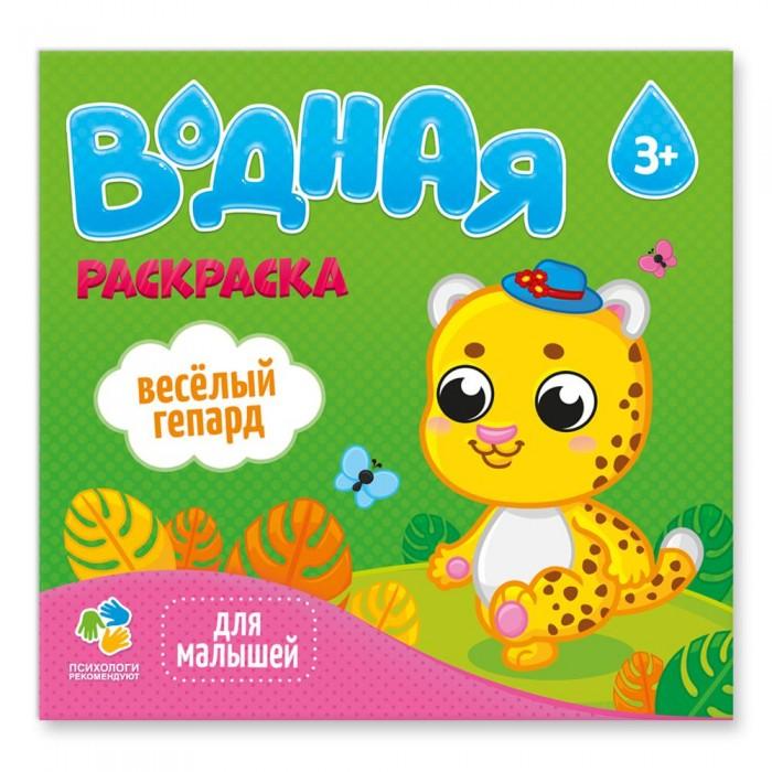 Картинка для Раскраски Геодом водная для малышей Веселый гепард