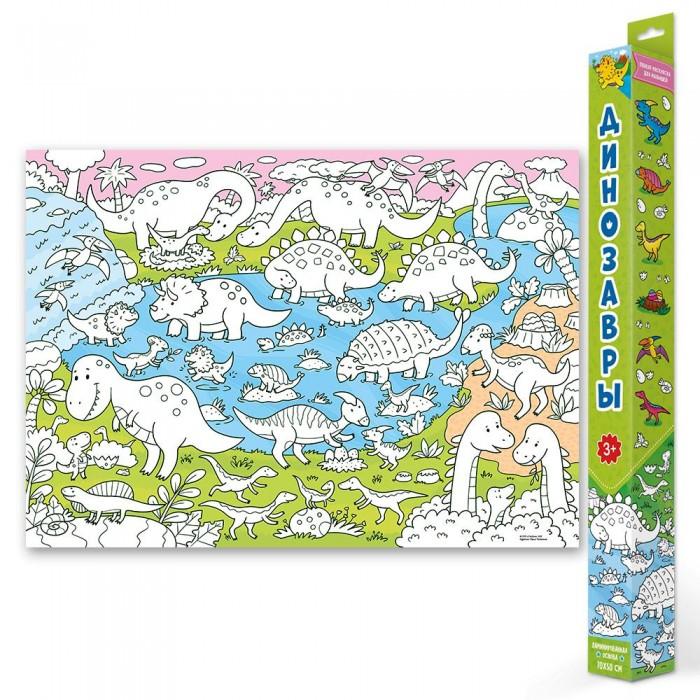 Картинка для Раскраски Геодом плакат для малышей Динозавры