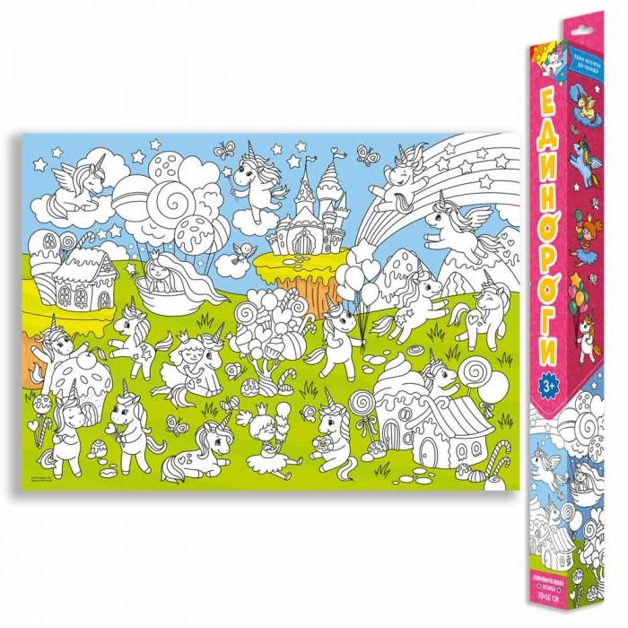 Картинка для Раскраски Геодом плакат для малышей Единороги