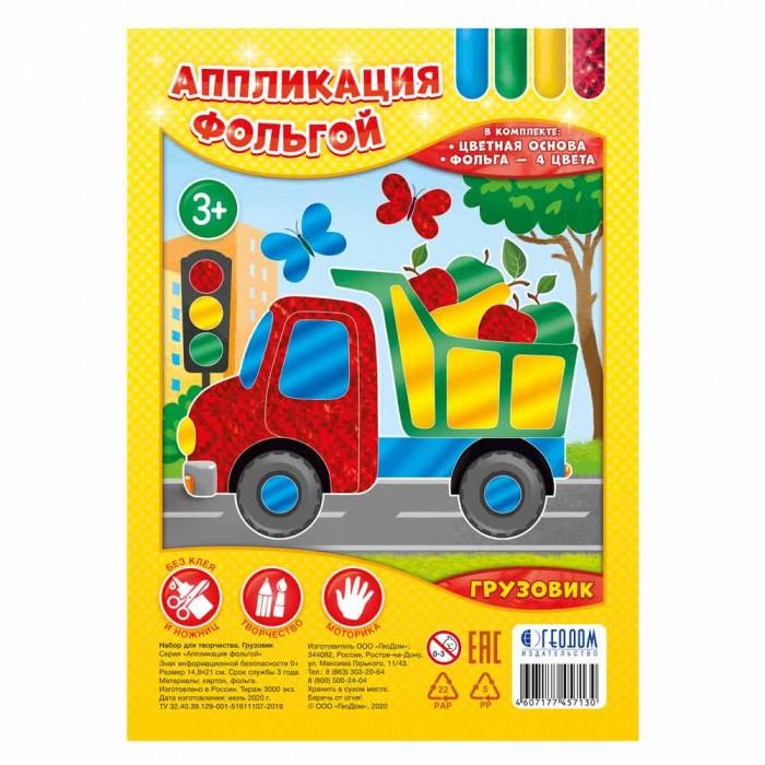 Картинка для Аппликации для детей Геодом Набор для творчества Аппликация фольгой Грузовик