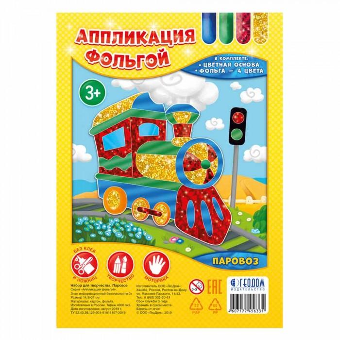 Картинка для Аппликации для детей Геодом Набор для творчества Аппликация фольгой Паровоз