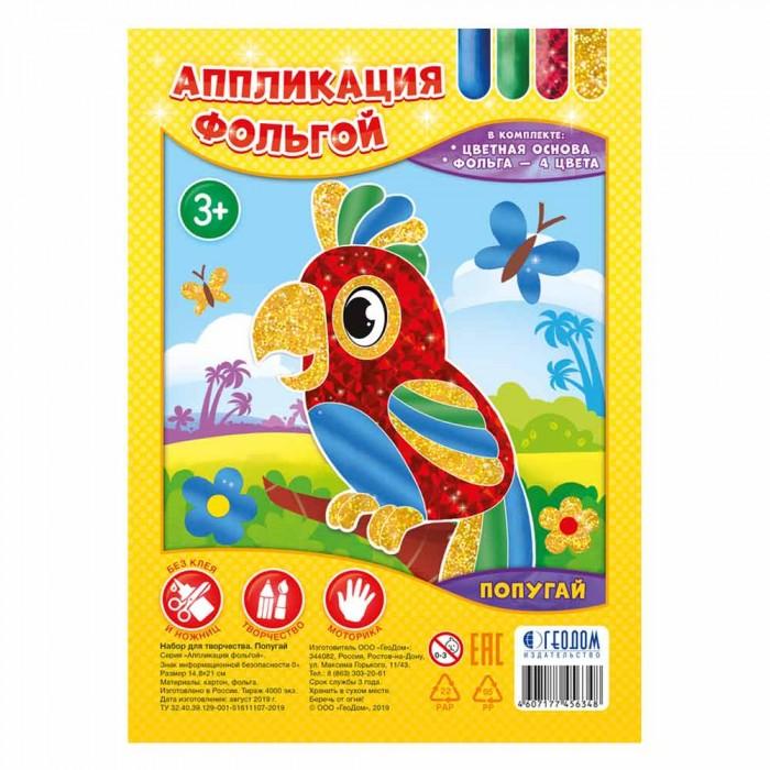 Картинка для Аппликации для детей Геодом Набор для творчества Аппликация фольгой Попугай