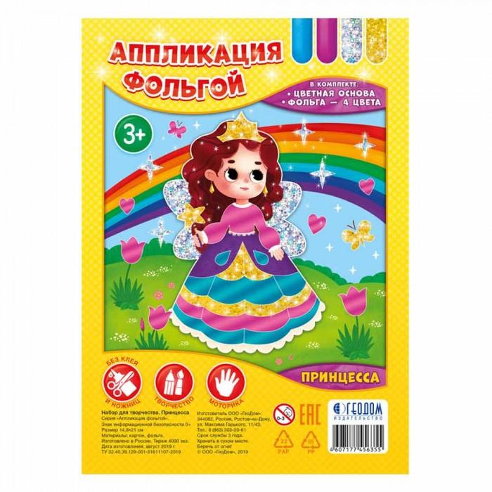 Картинка для Аппликации для детей Геодом Набор для творчества Аппликация фольгой Принцесса