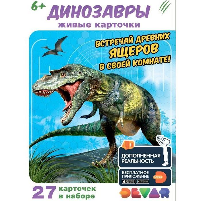 Фото - Обучающие книги Devar Kids Живые карточки 4D: Динозавры обучающие книги devar kids 4d книга знакомство с животными