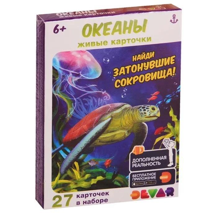 Фото - Обучающие книги Devar Kids Живые карточки 4D: Океаны обучающие книги devar kids 4d книга знакомство с животными