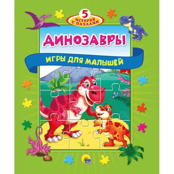 Проф-Пресс Книжка-пазлы 5 сказок Динозавры